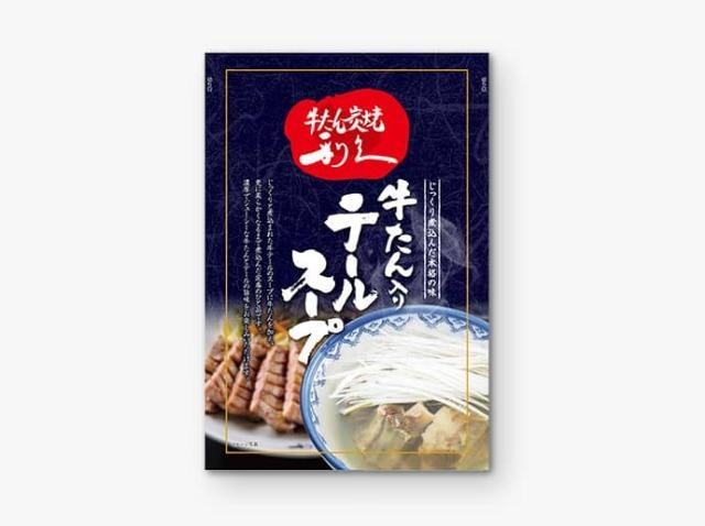 牛たんテールスープ【冷凍】