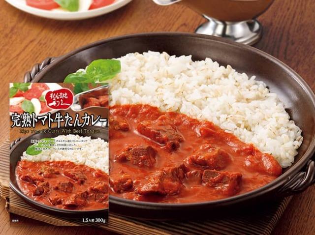 完熟トマト牛たんカレー
