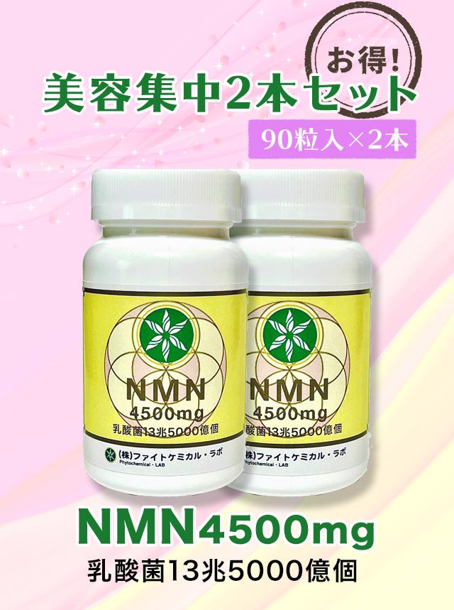 お得な「NMN 美容集中2本セット」