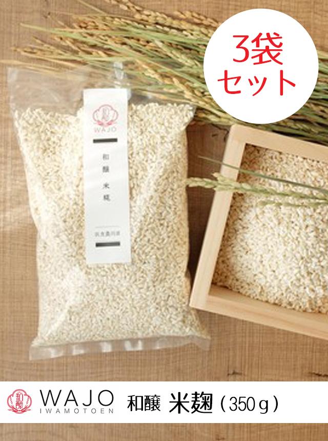 【お得な3袋セット】 和醸 米糀 (500g) 3袋