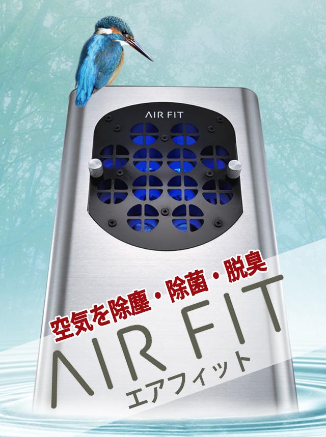 空気を除塵・除菌・脱臭 エアフィット AIR FIT