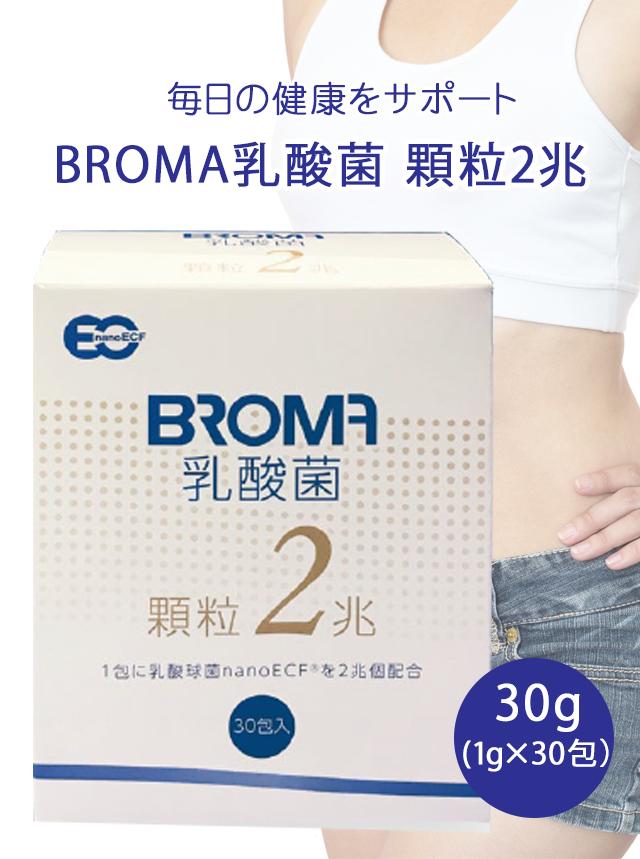 NMNに乳酸菌を追加したい方にオススメ★BROMA 乳酸菌2兆(1g×30包入/箱)