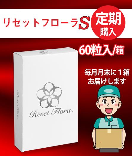 ★〔送料無料〕 毎月の『定期購入コース』 リセットフローラS 60粒入/1箱