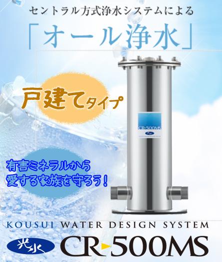 戸建てタイプ★セントラル方式浄水器 光水CR-500MS