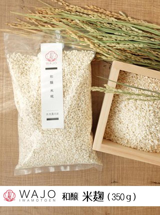 和醸 米糀 (500g)