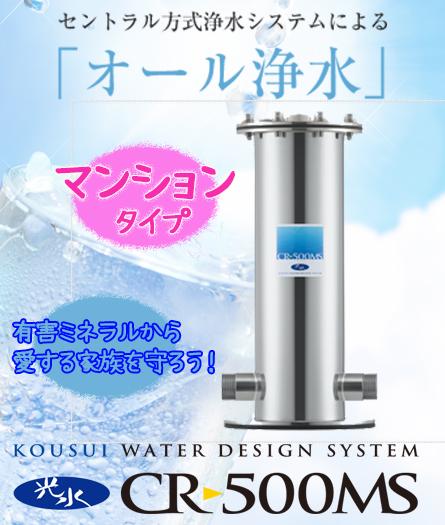 マンションタイプ★セントラル方式浄水器 光水CR-500MS
