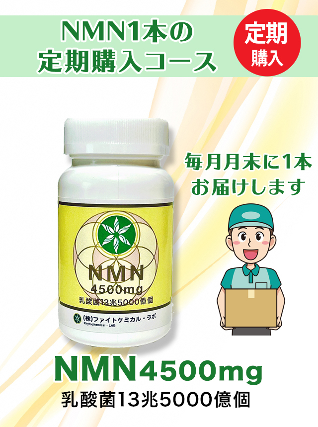 毎月の『定期購入コース』 NMN 4500mg 1本