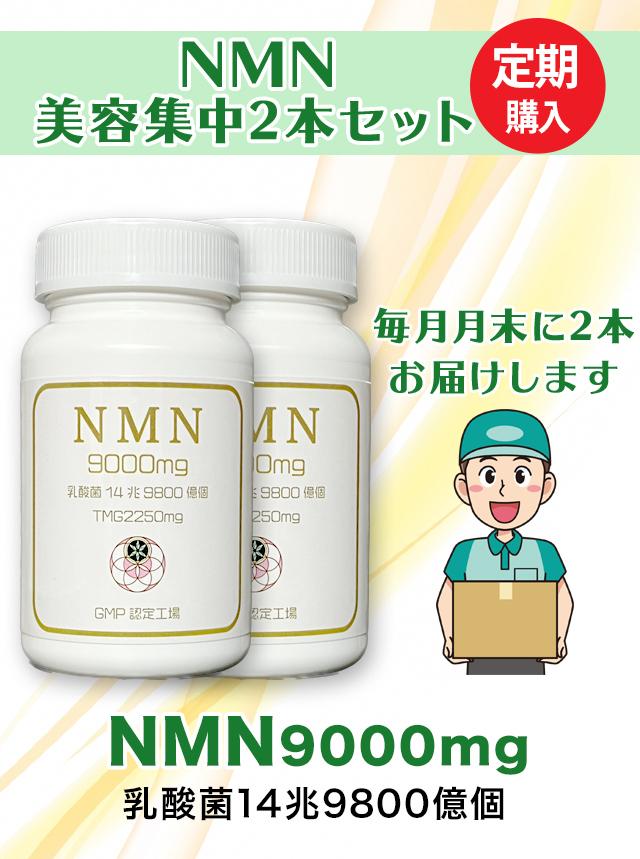 毎月の『定期購入コース』 NMN 4500mg 2本