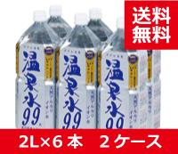 温泉水99 2L×6本 2ケース