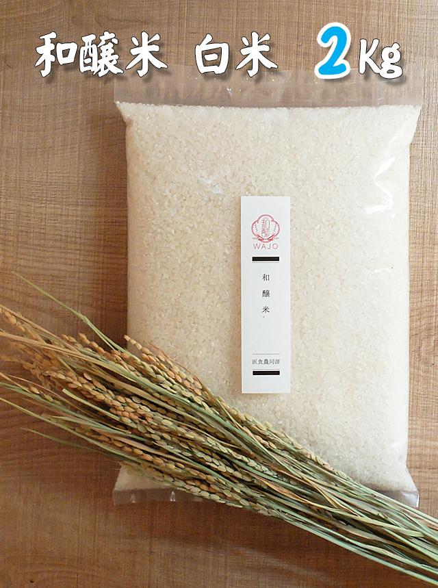 無農薬・無肥料の自然栽培米★和醸米 白米(ササニシキ) 2kg