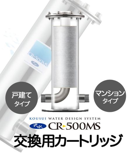 交換用 カートリッジ★セントラル方式浄水器 光水CR-500MS