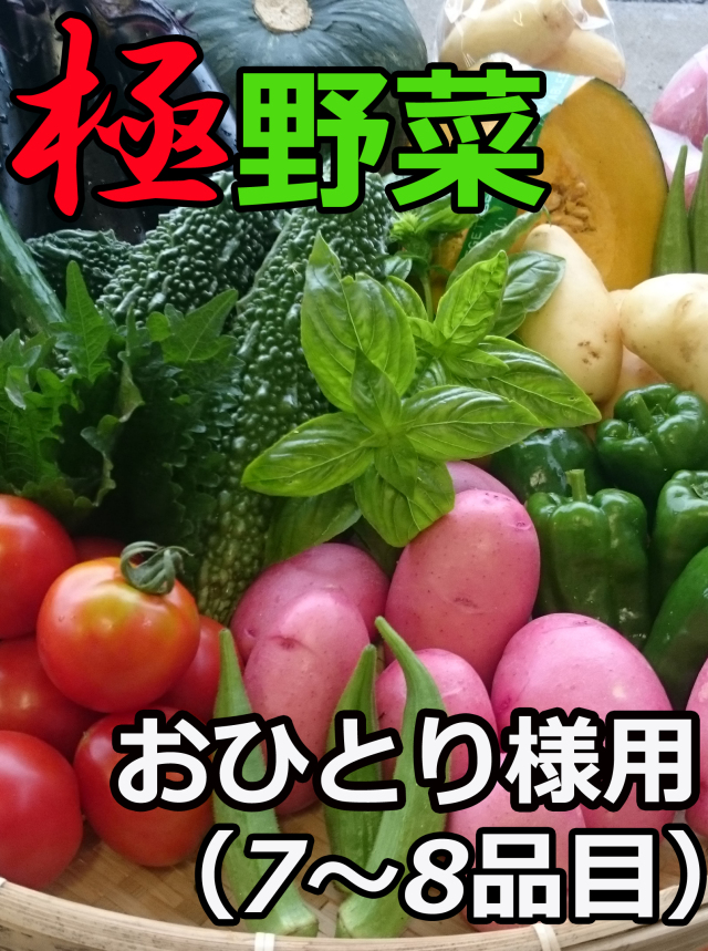 yasai1