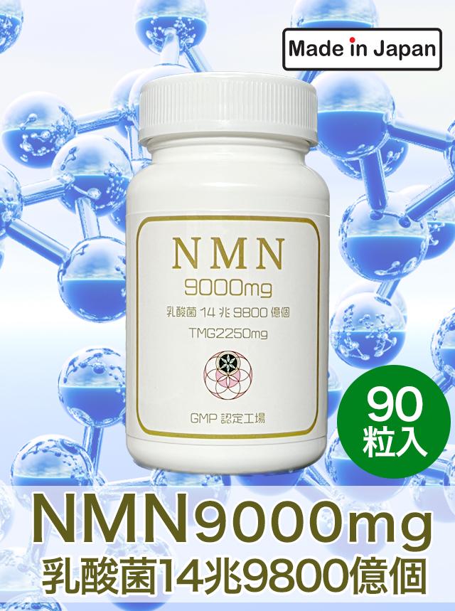 NMN 4500mg+乳酸菌4500億個 90粒/本