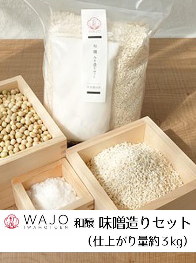 和醸  味噌造りセット(12月頃の入荷予定)