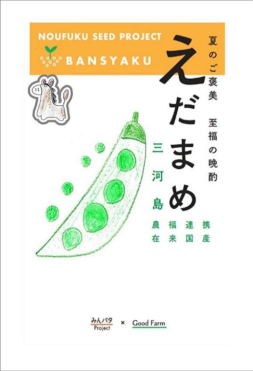 みんパタプロジェクト【三河島枝豆】
