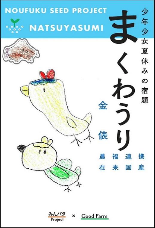 みんパタプロジェクト【金俵胡瓜 きんぴょうまくわうり】