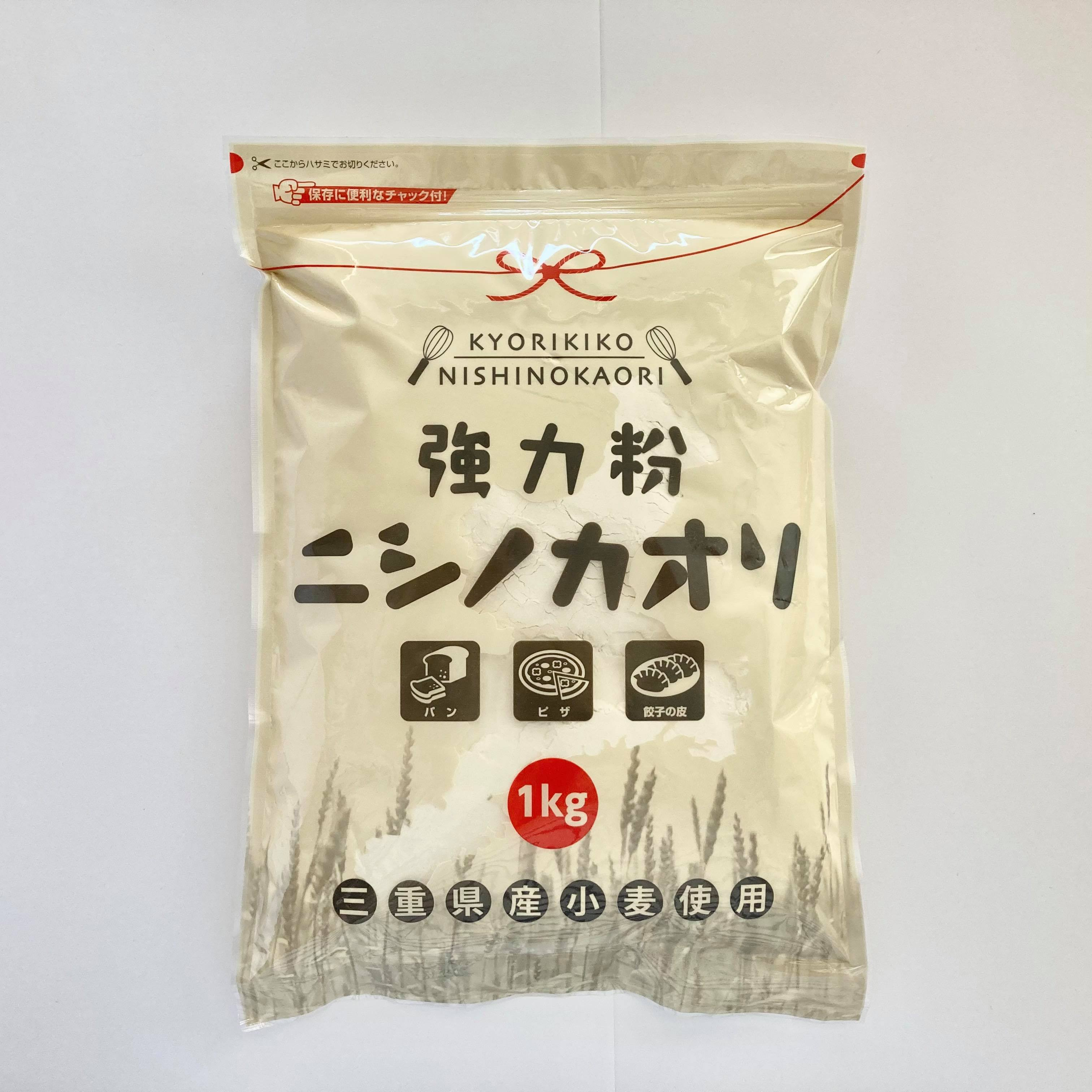 三重県産強力粉 ニシノカオリ