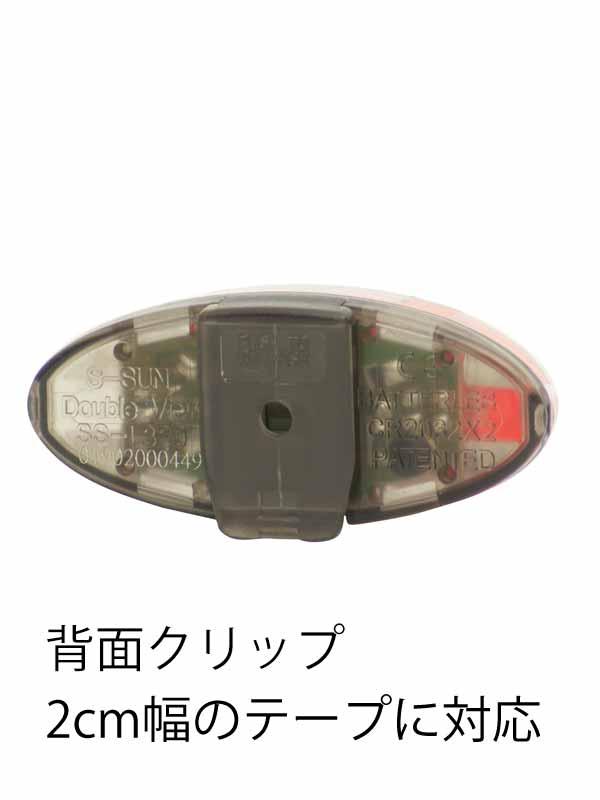 【前後示唆燈】サイクルセーフティライト 白赤交互点滅 カスク ヘルメットなど No.5028
