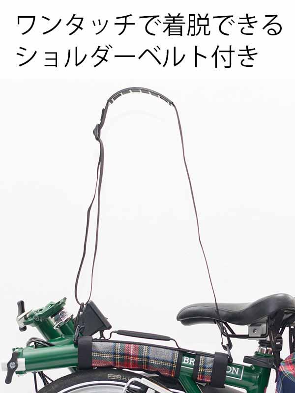 【BPキャリーハンドル ツイード】ブロンプトン用 持ち手 トップチューブカバー ショルダーベルト付 傷付き防止  No.5090