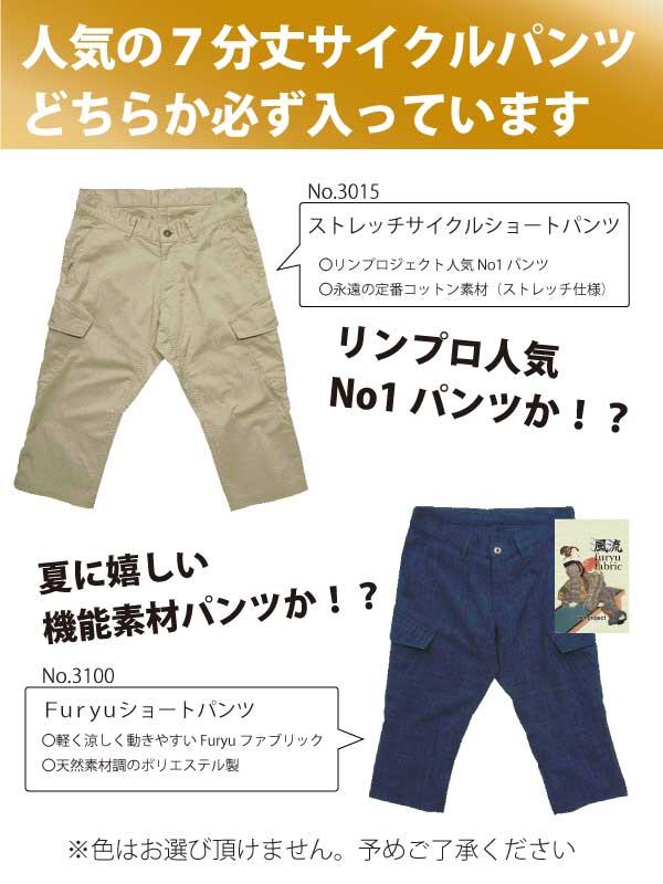 福袋3万円セット 5万円相当 5点以上