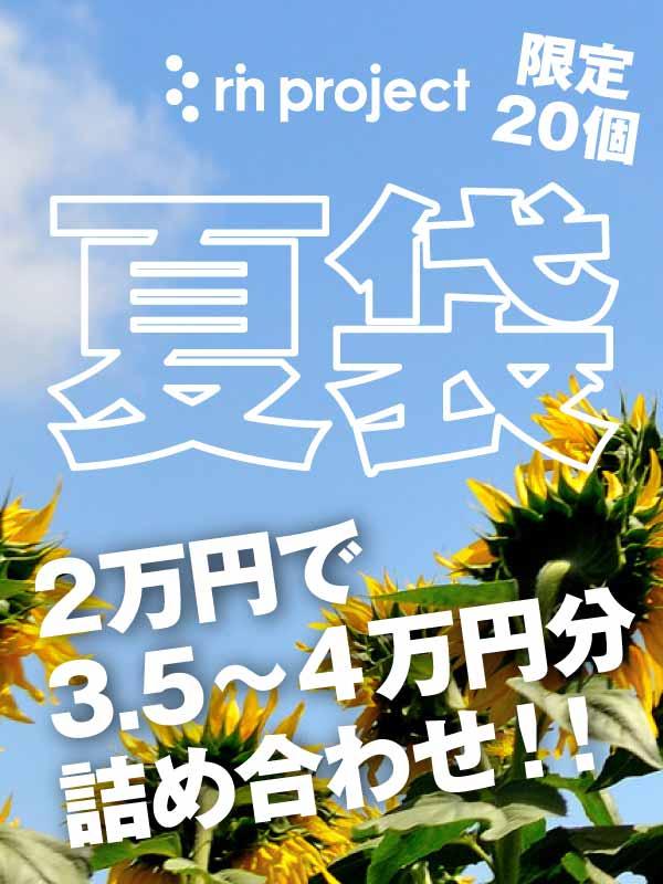 【リンプロジェクト夏袋 2万円セット】夏物ウェア詰合せ 合計定価3.5万円以上 3点以上 20個限定 サイズ交換対象外【送料無料】