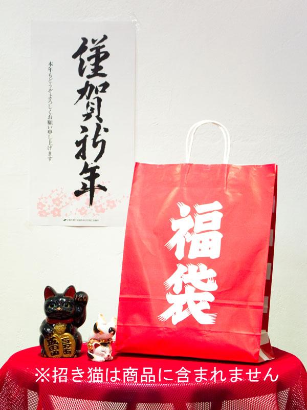 福袋 リンプロジェクト