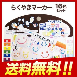 【代引き・配送指定不可】らくやきマーカー 16色セット