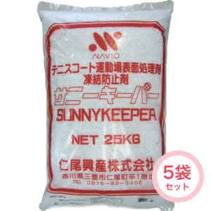 サニーキーパー 5袋セット 25kg×5袋