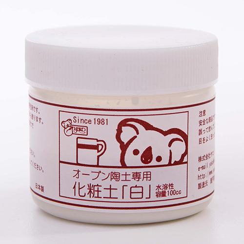 オーブン陶土専用 化粧土「白」