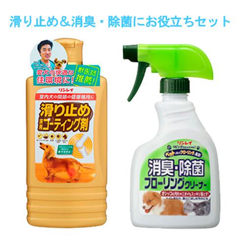 【レビューを書いて500円クーポンプレゼント】滑り止め&消臭・除菌にお役立ちセット