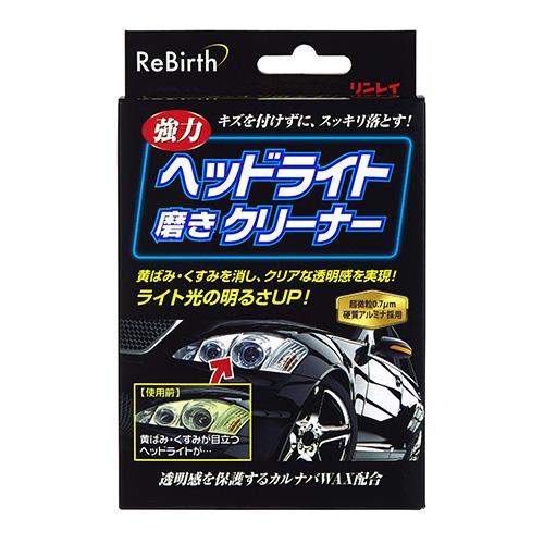 リンレイ ReBirth ヘッドライト磨きクリーナー