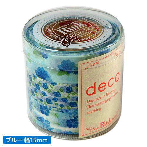 マスキングテープRink(リンク)decoブルー幅15mm