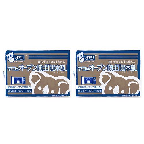 【送料無料】オーブン陶土「黒木節」 400g ×2点セット