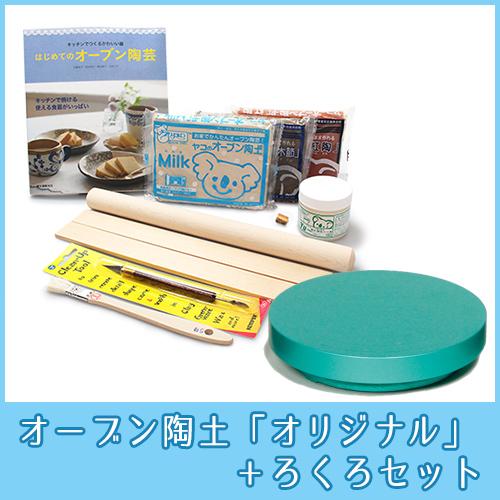 オーブン陶土セット「オリジナル」+ろくろセット