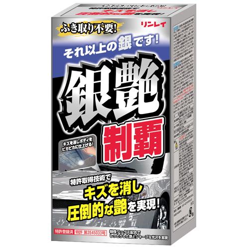 リンレイ 銀艶制覇 シルバー&ライトメタリック