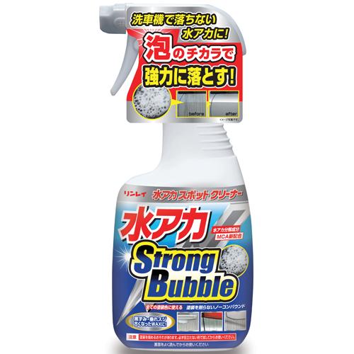 リンレイ 水アカスポットクリーナー ストロングバブル(Strong Bubble) | 水垢、水あか、みずあか、ミズアカ、強力