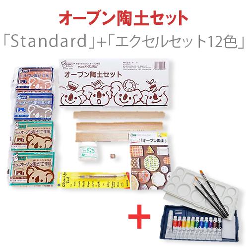 オーブン陶土セット「Standard」+エクセル12色セット