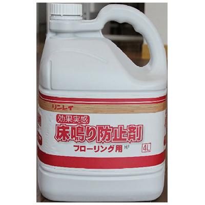 床鳴り防止剤HF-001(4L)