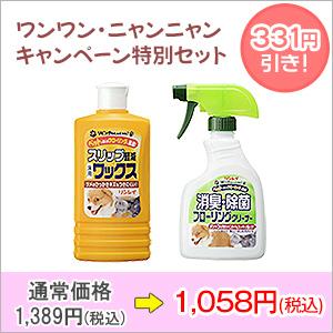 スリップ軽減ワックス&消臭・除菌フローリングクリーナーセット