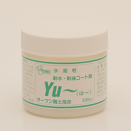 オーブン陶土専用 防水・耐油コート剤「Yu~」