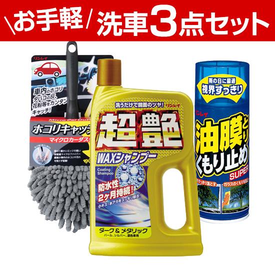 愛車ピカピカお掃除セット【快適ドライブに手軽に愛車ピカピカセット】