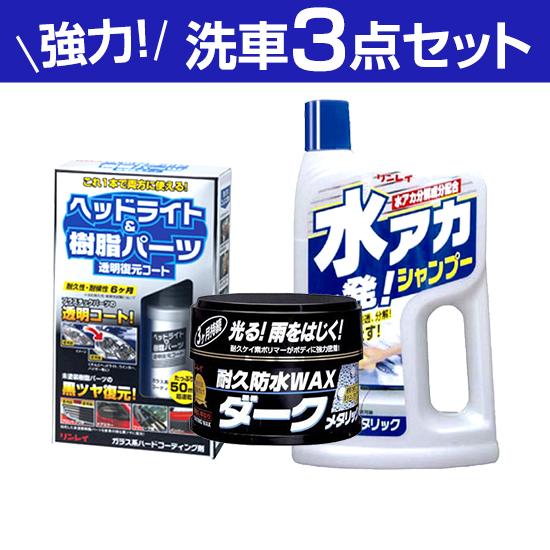愛車ピカピカお掃除セット【プロの仕上がり強力洗車&WAXセット】