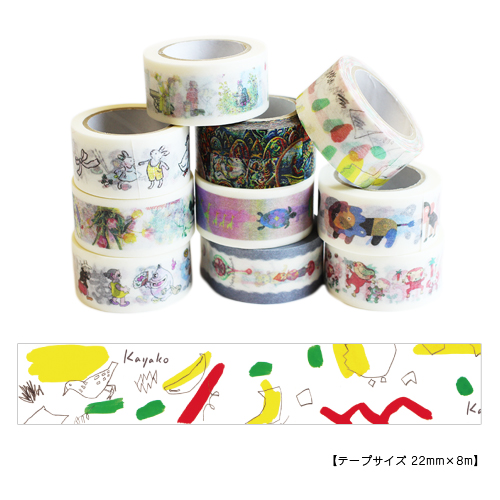 絵本作家マスキングテープ(西巻茅子)  サイズ:幅22mm 長さ8m