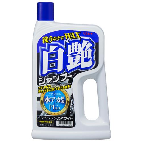 洗うだけでWAX 白艶シャンプー 水アカ除去プラス