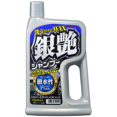 洗うだけでWAX 銀艶シャンプー 撥水性プラス