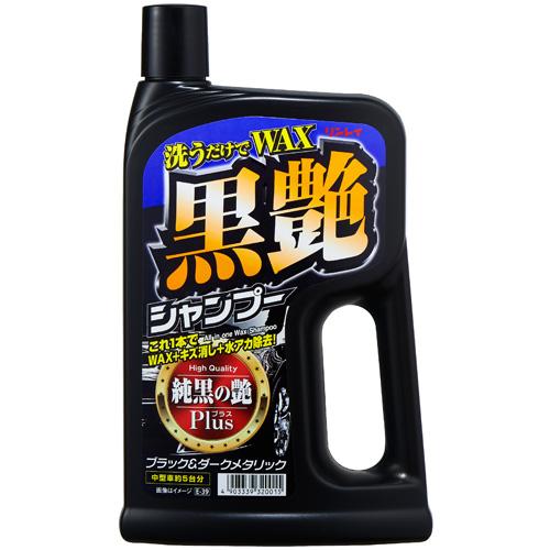洗うだけでWAX 黒艶シャンプー 純黒の艶プラス