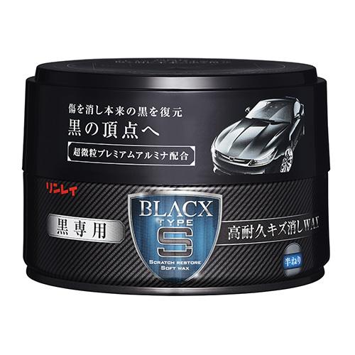 リンレイ BLACX TYPE:S 黒専用 高耐久キズ消しWAX