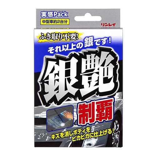 リンレイ 銀艶制覇 実感パック