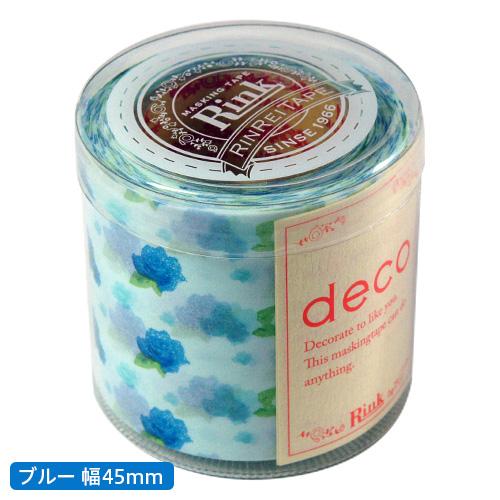 マスキングテープRink(リンク)decoブルー幅45mm
