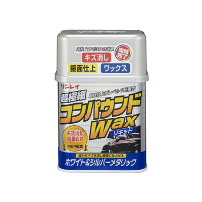 リンレイ コンパウンドWAXリキッド ホワイト&シルバーメタリック 280g | ワックス、液体